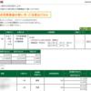 本日の株式トレード報告R3,03,15