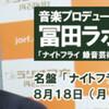 冨田ラボのラジカントロプス2.0