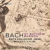 バッハを深める秋 「音楽の友」鈴木雅明、シギスヴァルト・クイケンに聞く「バッハの受難曲」の魅力