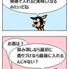 【クピレイ犬漫画】さ・し・す・せ・そ・ファ