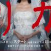 2019年秋ドラマ…初回放送スタート!