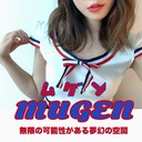 札幌メンズエステMUGEN(ムゲン)