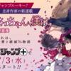 ルーキー出身作家の新連載が少年ジャンプ+で7/3(水)スタート!