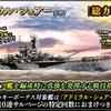 蒼焔の艦隊【重巡:アドミラル・シェアー】