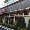 高倉町珈琲は居心地抜群!モーニングがお得でフリーWi-fiもある喫茶店チェーン