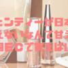 【日本で買えないなんて甘え】Fenty BeautyのECは簡単だからどんどん利用すべし