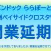 #444 ららぽーと豊洲3、開業延期を告知 政府緊急事態宣言受け