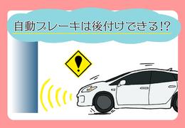 「自動ブレーキは後付けできる?」後付け可能な安全装備と補助金対象
