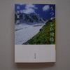 池澤夏樹『うつくしい列島』