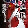 """【書評】奥山真司『""""悪の論理""""で世界は動く!~地政学—日本属国化を狙う中国、捨てる米国』"""