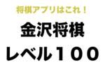 【レビュー】iPhoneで遊ぶオススメ将棋アプリ