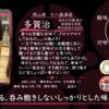 【木曜日の季節物】多賀治 純米大吟醸無濾過生原酒直汲み【FUKA🍶YO-I】