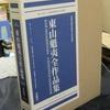 名古屋市千種区出張買取 「東山魁夷全作品集」ほか美術本