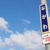 「サッポロビール」駅名標広告 撤去の背景には