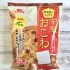【炊飯器に入れるだけ!】具材ももち米もセットになったイチビキの「中華おこわ」が簡単すぎる!