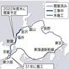 北陸新幹線の全ルート確定 敦賀以西31年着工