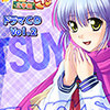 夜に最適な美少女ゲーム ドラマCDシリーズ つよきす2学期 Vol.2