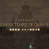 【FF14】カルン埋没寺院(Hard)を分析してみた