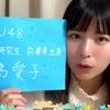 小島愛子SHOWROOM配信まとめ  2020年11月9日(月)  【昔の紙を披露した配信】(STU48 2期研究生)