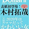 Domani(ドマーニ) 2020年 02 月号 [雑誌]