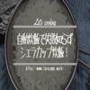 ソロキャンプに丁度いい!【シェラカップで0.5合炊飯に挑戦!】