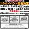 【ライブ】ライブハウスのイベント山陰軽音部と島村楽器がコラボレーション!!Part1