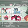 【剣盾シングルS16使用構築】ラグドラパザシアン【最終39位/レート2071】