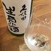 久保田、吟醸生原酒の味。