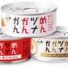 【なるみ岡村の過ぎるTV】5/25「缶詰&ご飯のお供11連発」詳細&お取り寄せ