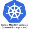 k8sコンテナでコマンド実行するマニフェストファイル記述例