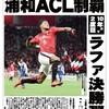 浦和レッズ、10年ぶり2度目のアジア制覇