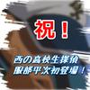 服部平次VS工藤新一!?蘭ちゃんとの恋愛物語もちょっぴりある48話49話