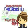 【信釣乞記】バス釣り奇行(8) '21.09.05 権現堂川 俺は見ている。時に寄り添うように、時に一番高い所から。