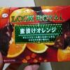 不二家 ルックロイヤル 蜜漬けオレンジ 食べてみました