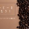 外コーヒーを楽しもう!アウトドア用コーヒーメーカーの選び方