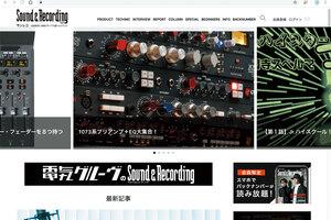 Sound & Recording Magazineの新しいWebサイト『サンレコ』スタート!