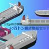 """【Simutrans PAK128.Japan""""専用""""】30万㌧級貨物船セットfor128jp"""