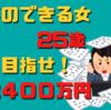 バリキャリ女の借金完済ブログ(仮)【9月の借金の見直し】