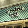 【生クリーム専門店ミルク】立川ルミネにニューオープン!