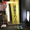 京都で唯一?駄菓子バー?!え、なにそれおもしろそう!梅田で話題の駄菓子バーが河原町にやってきた!!
