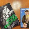 音楽雑誌を買う