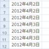 Excelで、同じデータが並んだときに二つ目以降を消してしまう方法