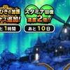 level.1273【ガチャ】年末ドリーム魔王くじの結果とガチャ!!