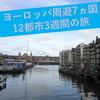 【ヨーロッパ周遊7ヵ国12都市】欧州3週間の旅【大学生卒業旅行】