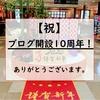 【祝】 ブログ開設10周年!