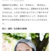 日経: 月20万円の家賃が5万円に シニア生活費問題を救う地方都市移住