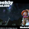 LLPeekly Vol.150 (Free Company Weekly Report)