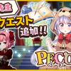 作家クエスト第1弾 NEW GAME!詳細
