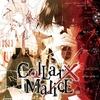 レビュー「Collar×Malice」(Vita)