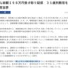【M刑務所】web記事で雑感